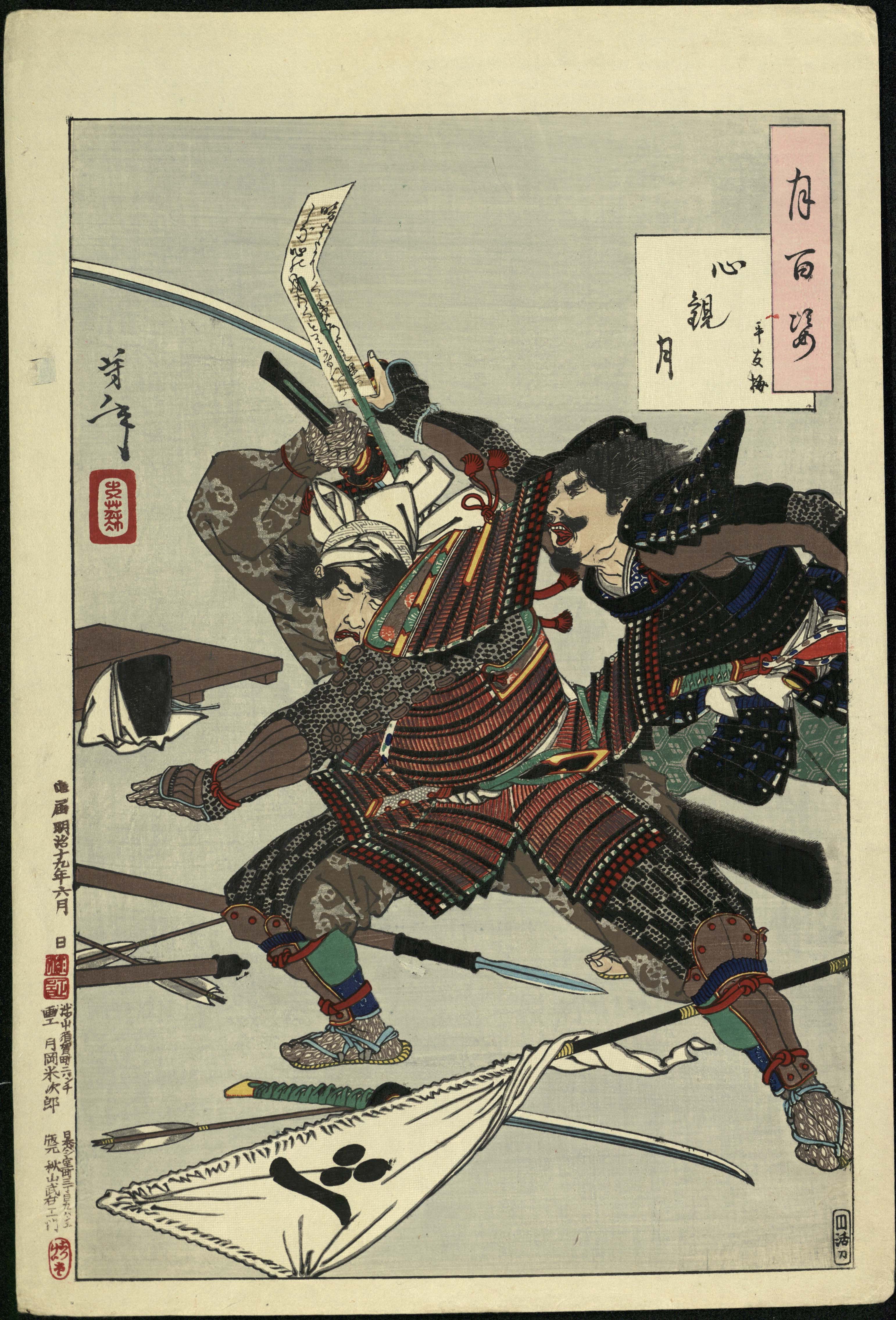 Samurai And The Supernatural Japanese Warfare Was As Much
